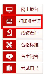 四川省中级经济师图片