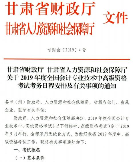 2019年经济师补报_2019初级经济师有补报名吗