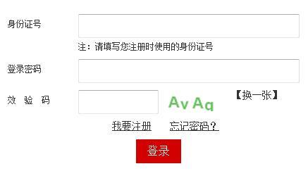 四川省2019二建报名入口已开通