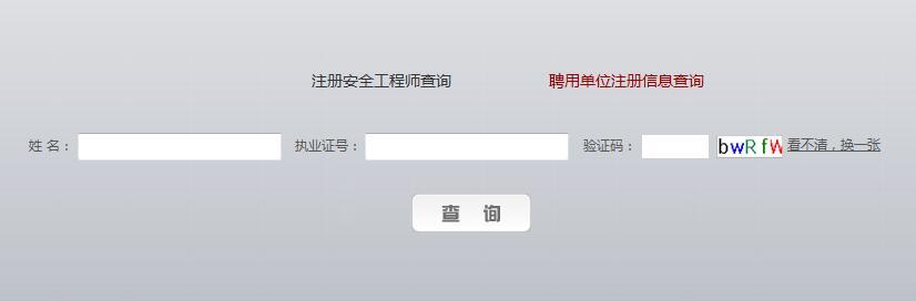 注册安全工程师注册申请表图片