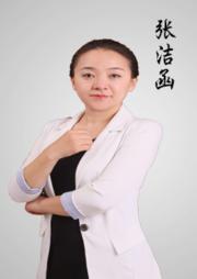 网校老师—张洁函