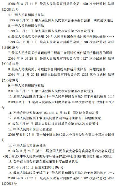 2019年经济法录音_2019《经济法》新教材目录展示-2019中级3科39个章节,按这个学习...