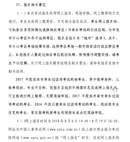 2019上海经济师_上海2019年经济师考试报名条件