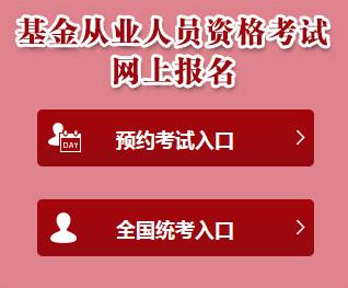 中国基金业协会官网准考证打印入口
