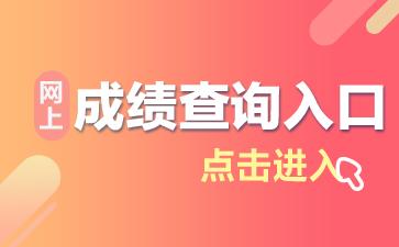 2019重庆公务员考试成绩查询入口