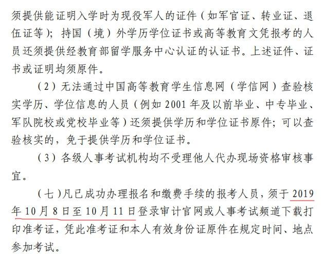 北京2019年审计师考试准考证打印时间_中级审计师准考证打印