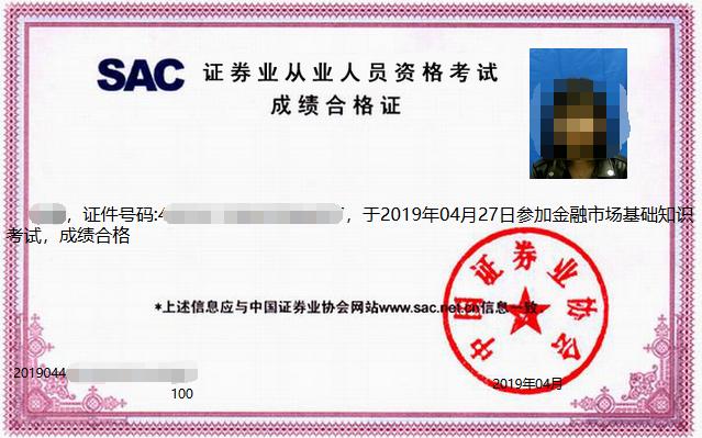 4月27日证券从业考试成绩合格证有照片了,速速打印