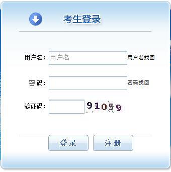 山东济宁2020年测绘师报名官网是哪个?