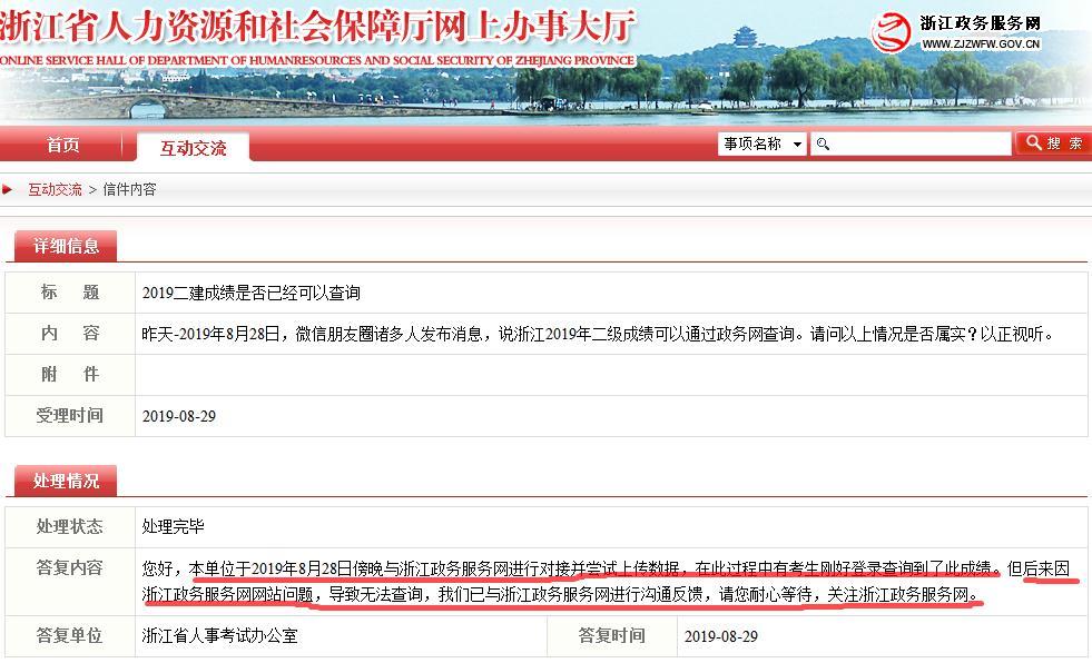 浙江二级建造师分数线查询图片