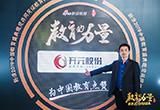 ?開元股份綜合實力再獲認可,斬獲新浪·中國教育盛典雙項殊榮
