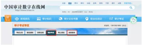 2019注册会计师成绩查询图片