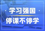 """停课不停学,开元股份·中大英才携手""""学习强国""""平台,提供免费在线课程"""