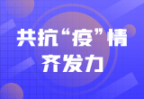 """共抗""""疫""""情齊發力:開元股份-職業課程受邀入駐""""學習強國""""、新華網"""