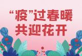 """""""疫""""過春暖,開元股份·中大英才攜手13家平臺,百門免費課程共迎花開"""
