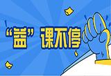 """""""益""""課不停丨開元股份再推精品線上公益課"""