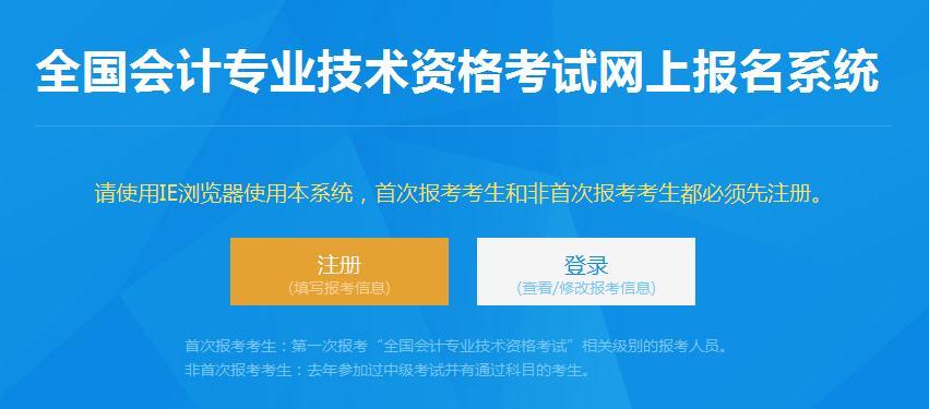 2020年广东中级会计师报名入口3