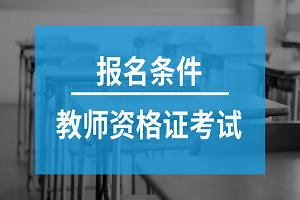 陕西安康2020下半年教师资格考试