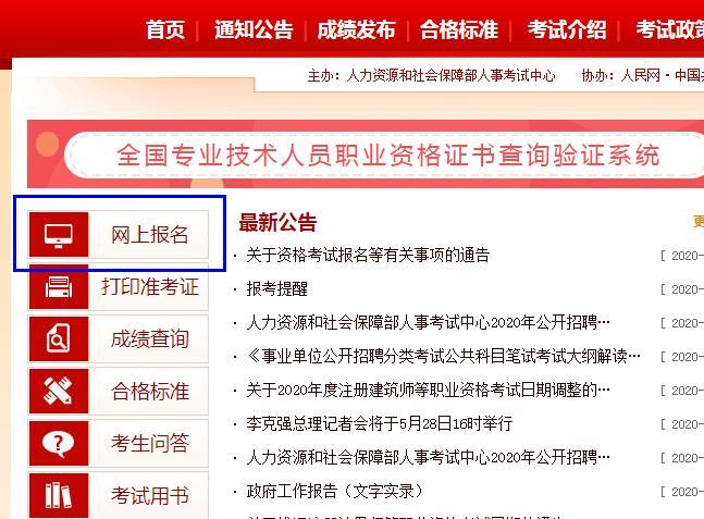 西藏考区2020注册测绘师考试报名