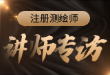专访中大网校注册测绘师王勇老师:踏实备考始足下,他日看尽长安花