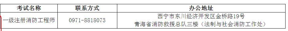 青海人事考试网:2020消防工程师