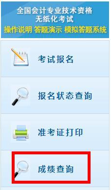 上海初级会计考试图片