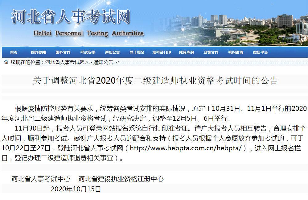 河北人事考试网:2020二建考试时间调整至12月5日、6日(最新发布)