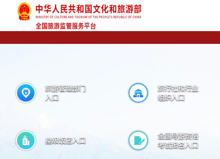 2021年四川省导游资格考试报名时间公布了吗?(最新发布)