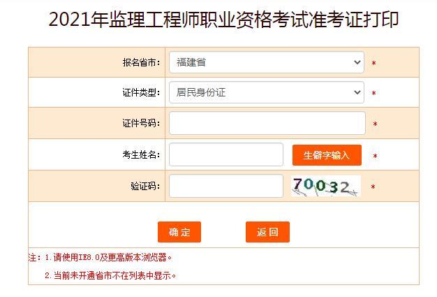 福建2021年监理工程师准考证打印入口5月14日关闭!(最新发布)
