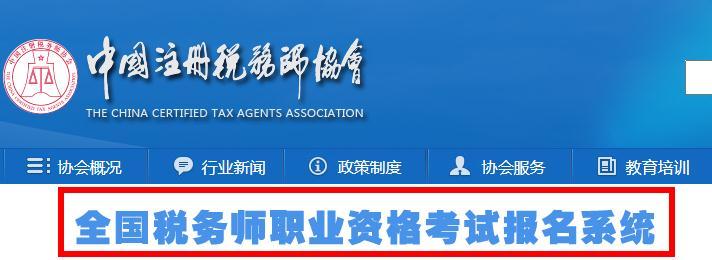 吉林2021年税务师考试报名入口已开通!(最新发布)
