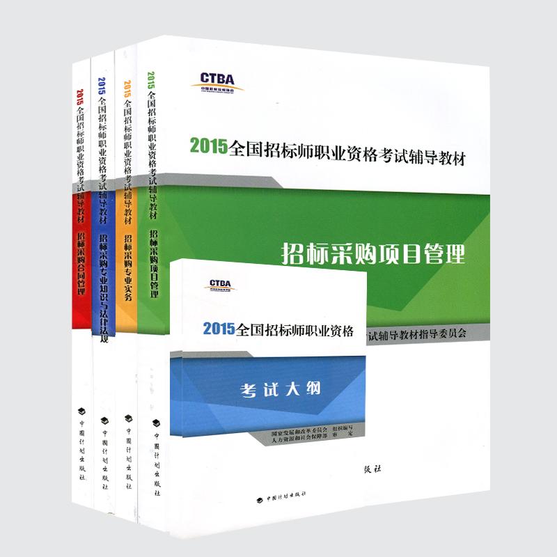2016年全国招标师职业资格考试辅导教材 全套共5本含大纲 沿用2015年版