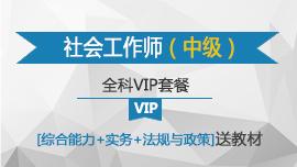 【VIP套餐】中级社会工作师(全科)