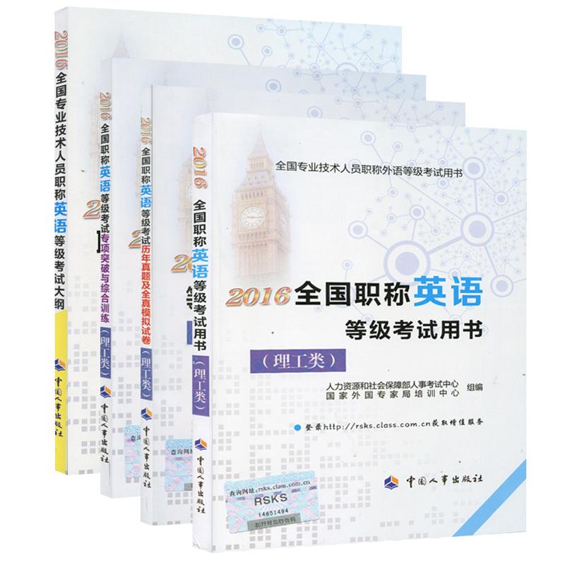 2017年职称英语理工类 教材+综合训练+全真模拟试卷+大纲 共4本 沿用16年版