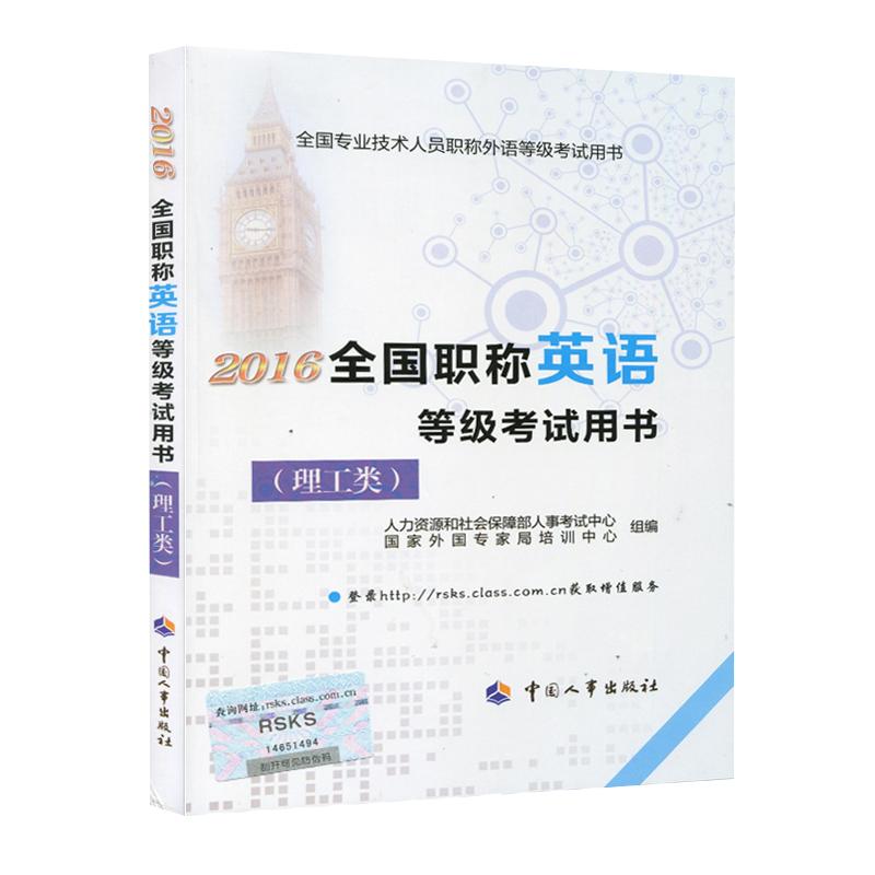 2017年职称英语等级考试用书教材 理工类 沿用2016年版