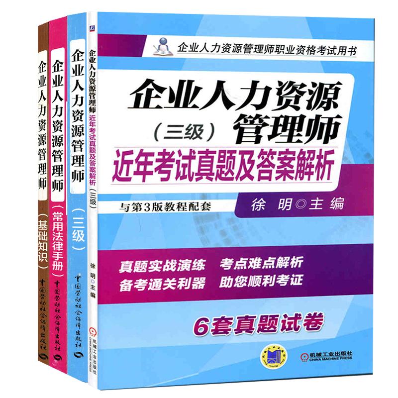 企业人力资源管理师(三级)考试教材+基础+法律+近年考试真题及答案解析 全套共4本