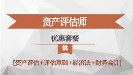 注册资产评估师课程介绍