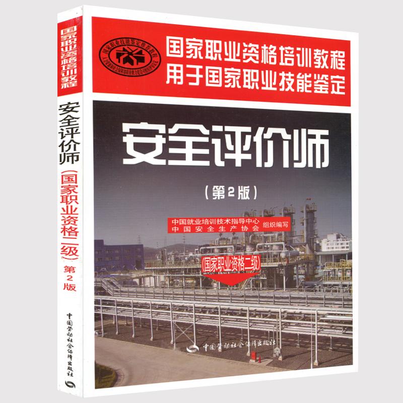 2010年安全评价师 国家职业资格二级 (第2版)