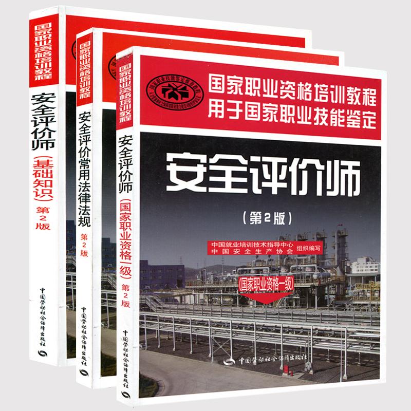 安全评价师考试教材 一级  基础知识 法律法规 全3册 第2版 国家职业资格培训教程