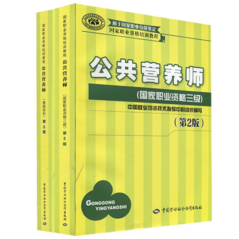 国家职业资格培训教程 公共营养师考试教材 三级+基础知识 共2本 第二版