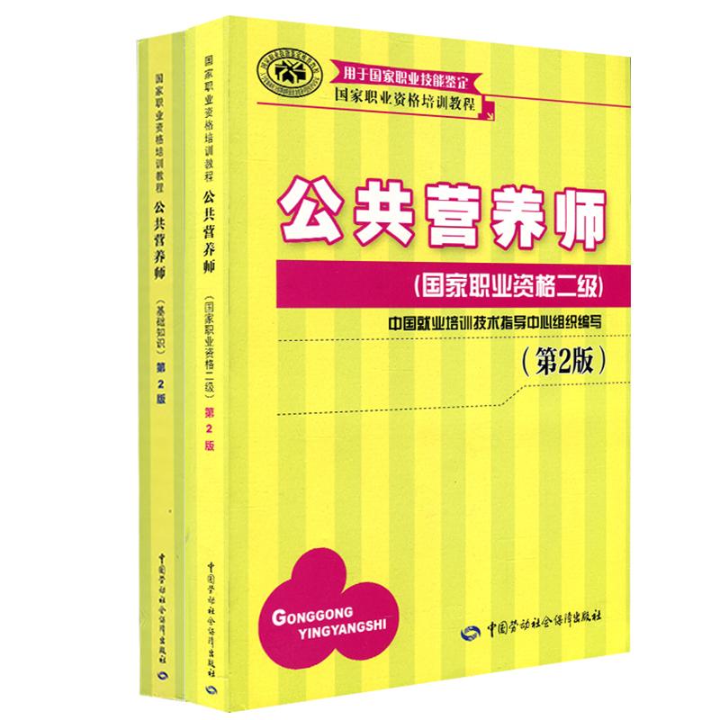 国家职业资格培训教程 公共营养师考试教材 二级+基础知识 共2本 第二版