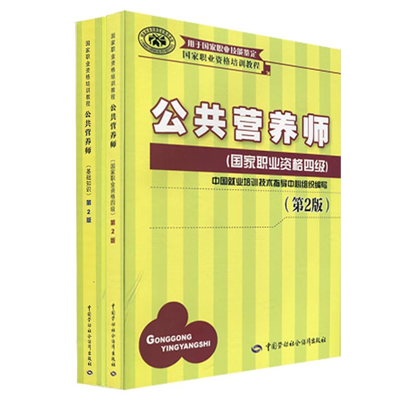国家职业资格培训教程 公共营养师考试教材 四级+基础知识 共2本 第二版