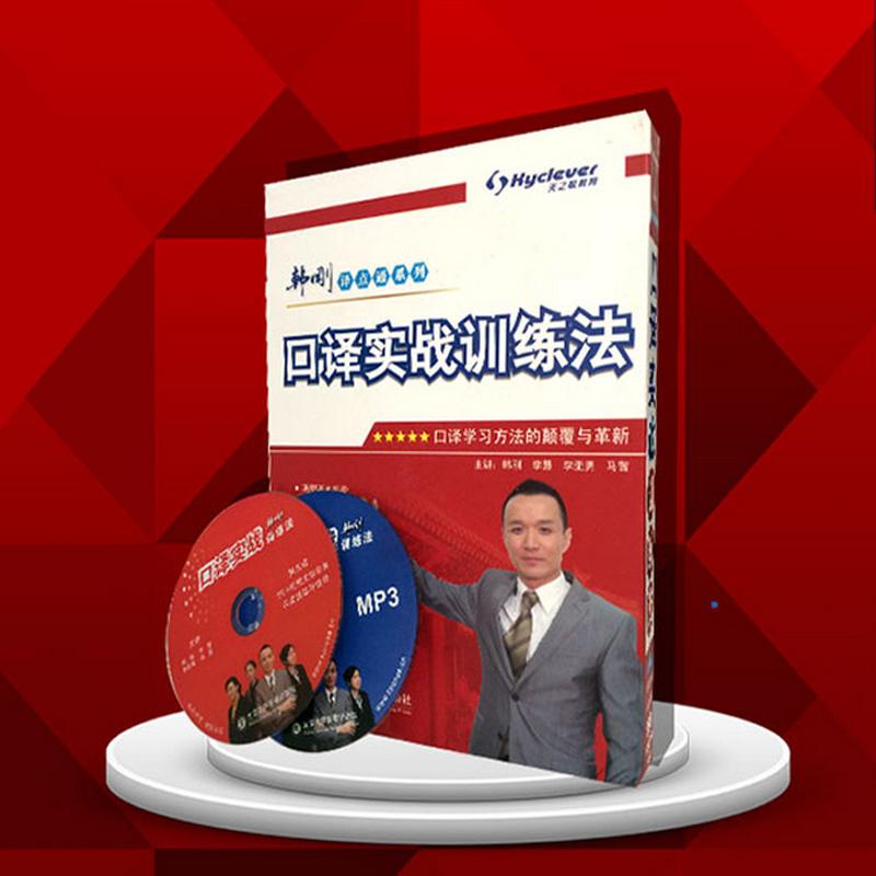 韩刚口译实战训练法(DVD版)