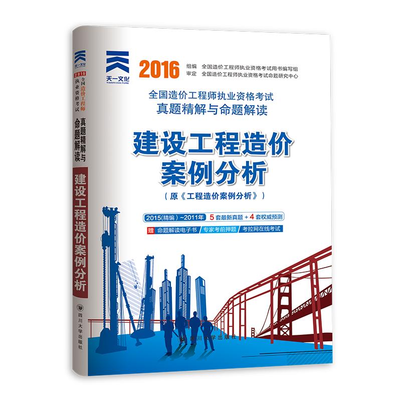 天一2016造价工程师真题精解与命题解读 建设工程造价案例分析
