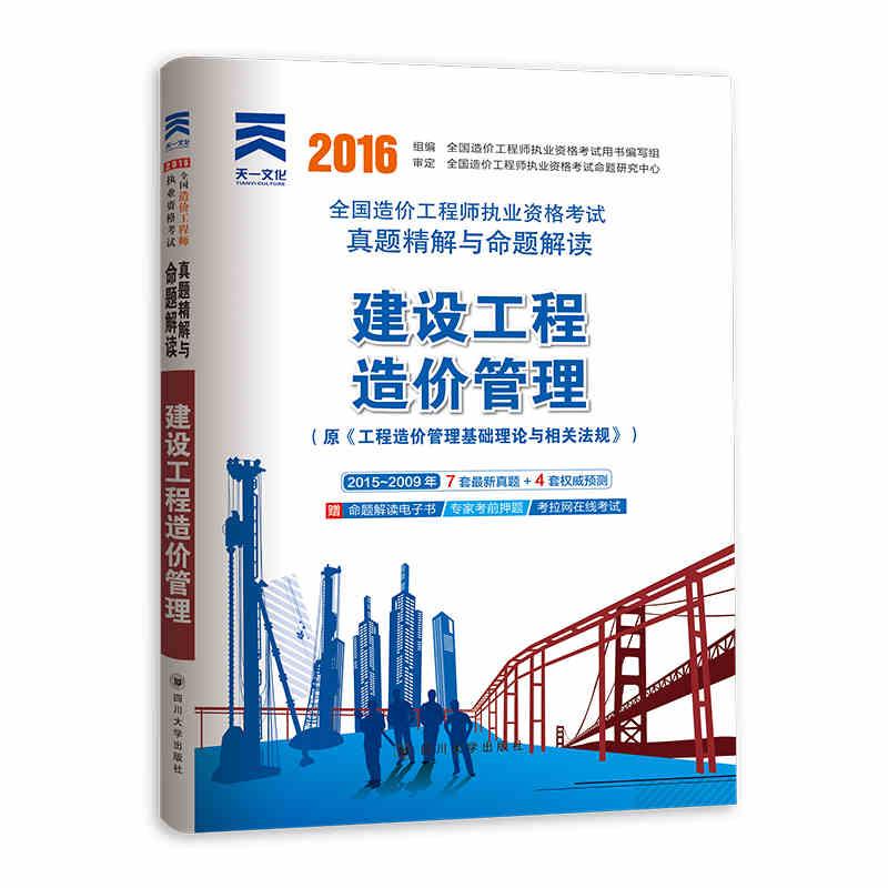 天一2016造价工程师真题精解与命题解读 建设工程造价管理