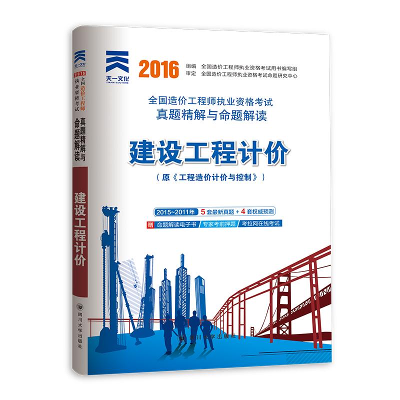 天一2016造价工程师真题精解与命题解读 建设工程计价