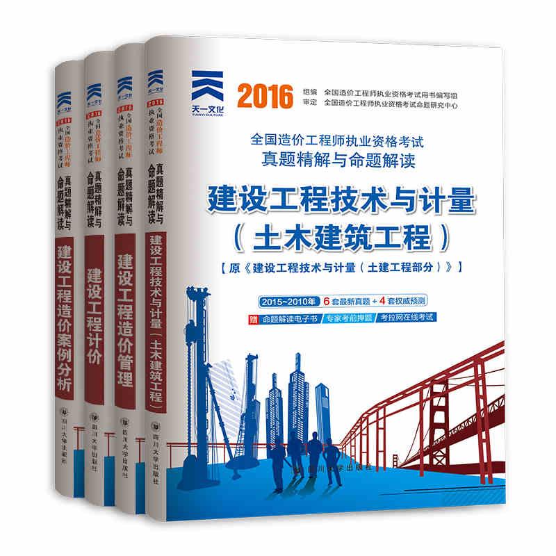 天一2016造价工程师真题精解与命题解读 含土木建筑工程 全套共4本