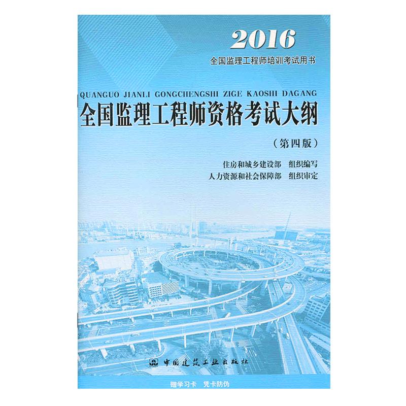 【预售】2018年全国监理工程师执业资格考试大纲