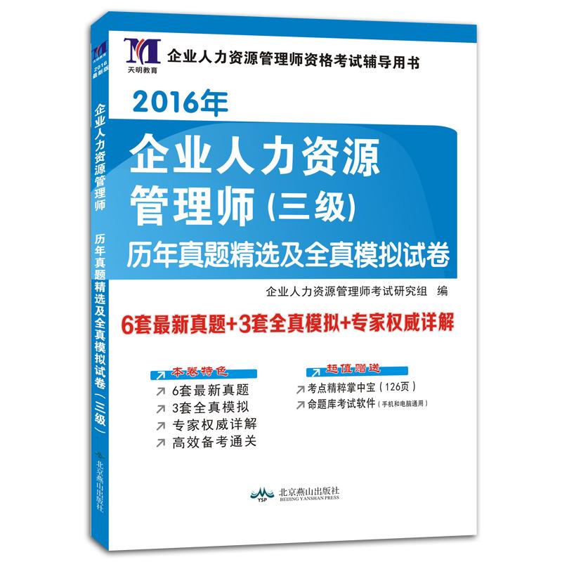 天明2016年企业人力资源管理师 三级 历年真题精选及全真模拟试卷
