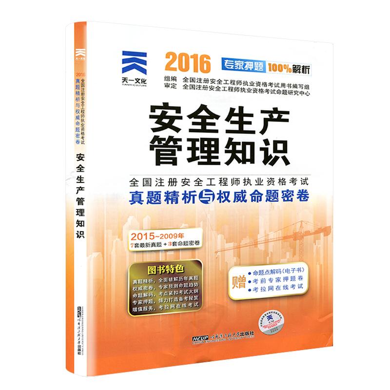 天一2016注册安全工程师真题精析与权威命题密卷 安全生产管理知识