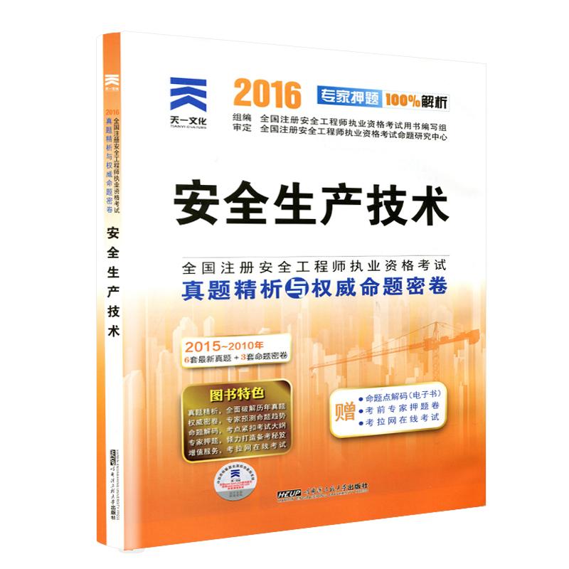 天一2016注册安全工程师真题精析与权威命题密卷 安全生产技术