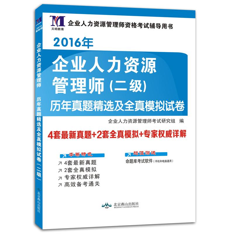 天明2016年企业人力资源管理师 二级 历年真题精选及全真模拟试卷